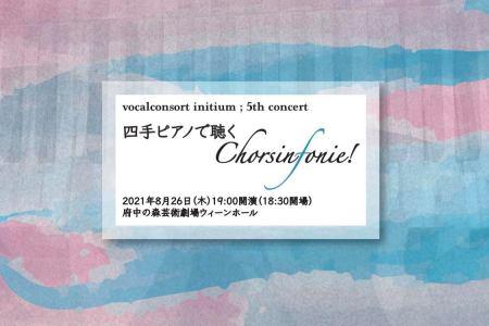 保護中: 8.26.2021.Vocalconsort_initium 5th Concerts