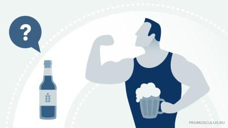Протеин и алкоголь