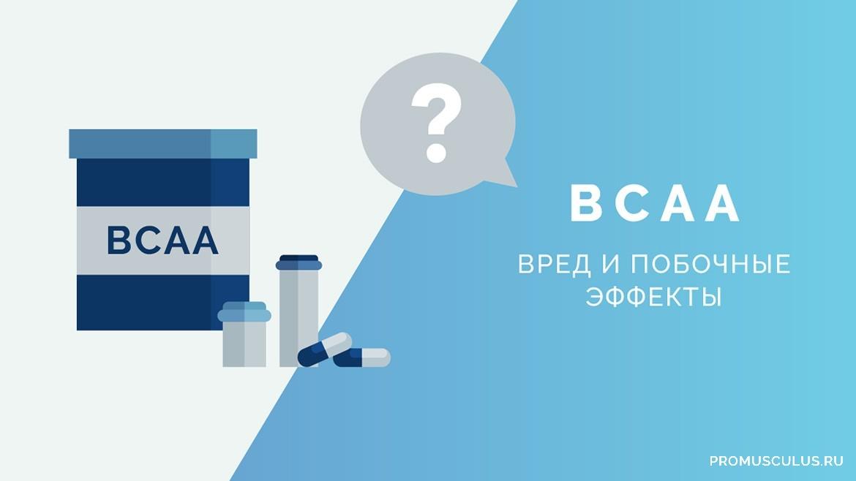 Зачем, сколько и как принимать аминокислоты BCAA