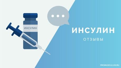 Инсулин: отзывы врачей, тренеров и спортсменов