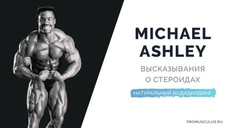 Michael Ashley: высказывания чемпиона мира в натуральном бодибилдинге о стероидах