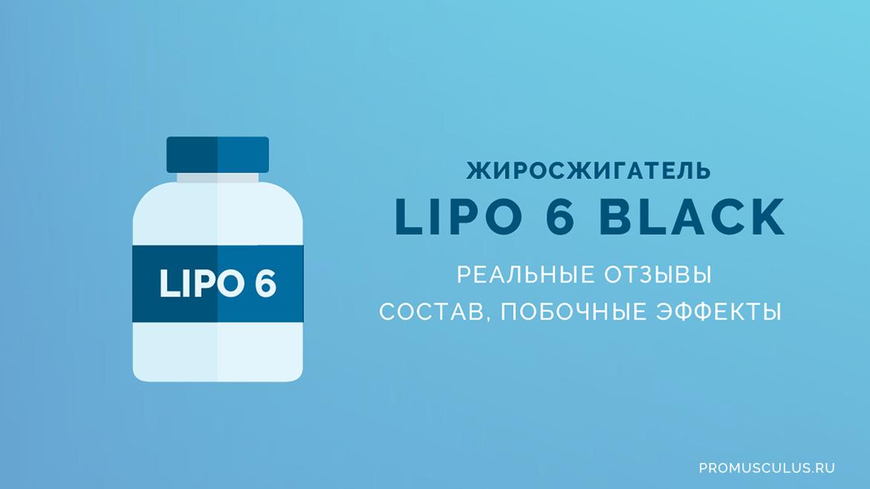 Жиросжигатель Lipo 6 Black Ultra Concentrate. Как принимать, состав и отзывы