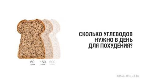 Сколько углеводов нужно в день при похудении? Правильное соотношение между белками, жирами и углеводами при похудении