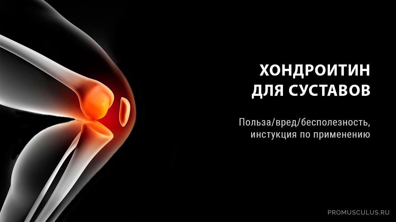 Хондроитин для суставов: польза/вред/бесполезность, инструкция по применению. Научные исследования