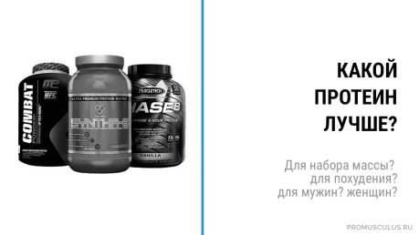 Какой протеин лучше (для похудения, набора мышечной массы, для мужчин и женщин)? Руководство для начинающих