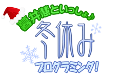 冬休みプログラミング
