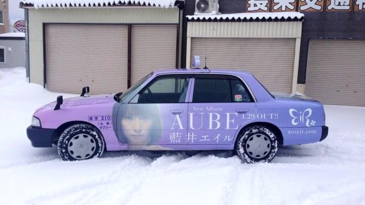 藍井エイル タクシー