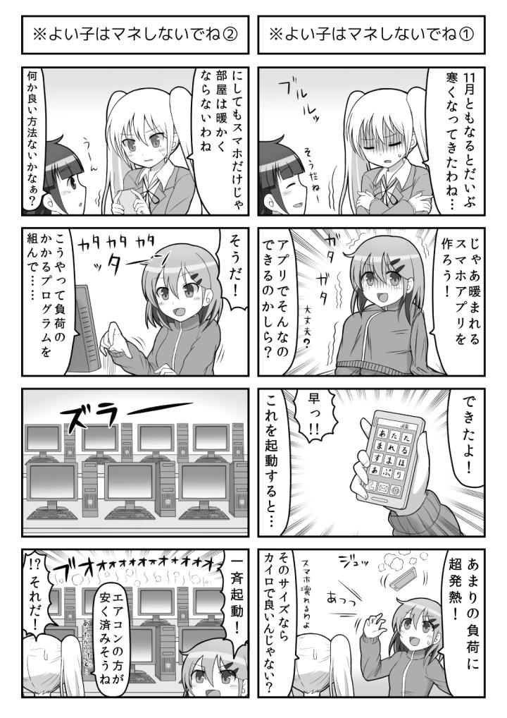 すぱこー Ver. 21