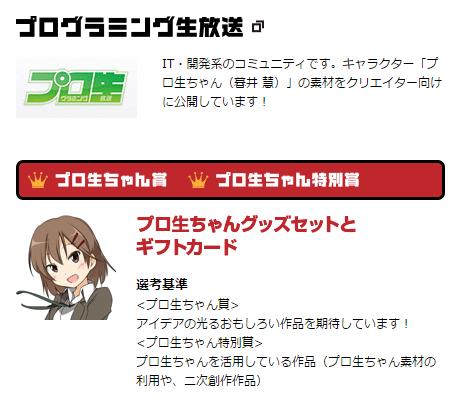 プロ生ちゃん賞