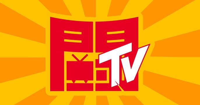 闘会議 TV