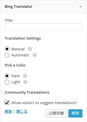 bing-translator2