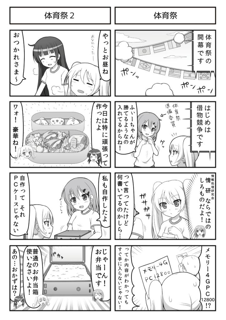 すぱこー Ver. 18