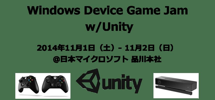 16077_normal_1412556204_GameJam_UnityWin3