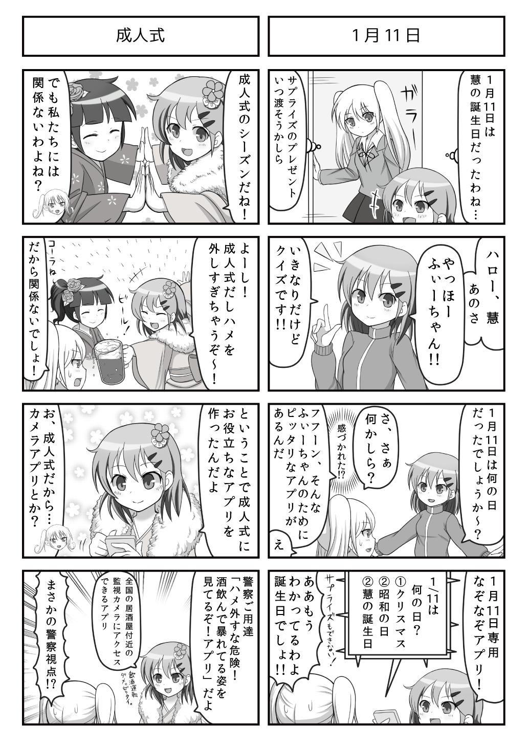 すぱこー Ver. 25
