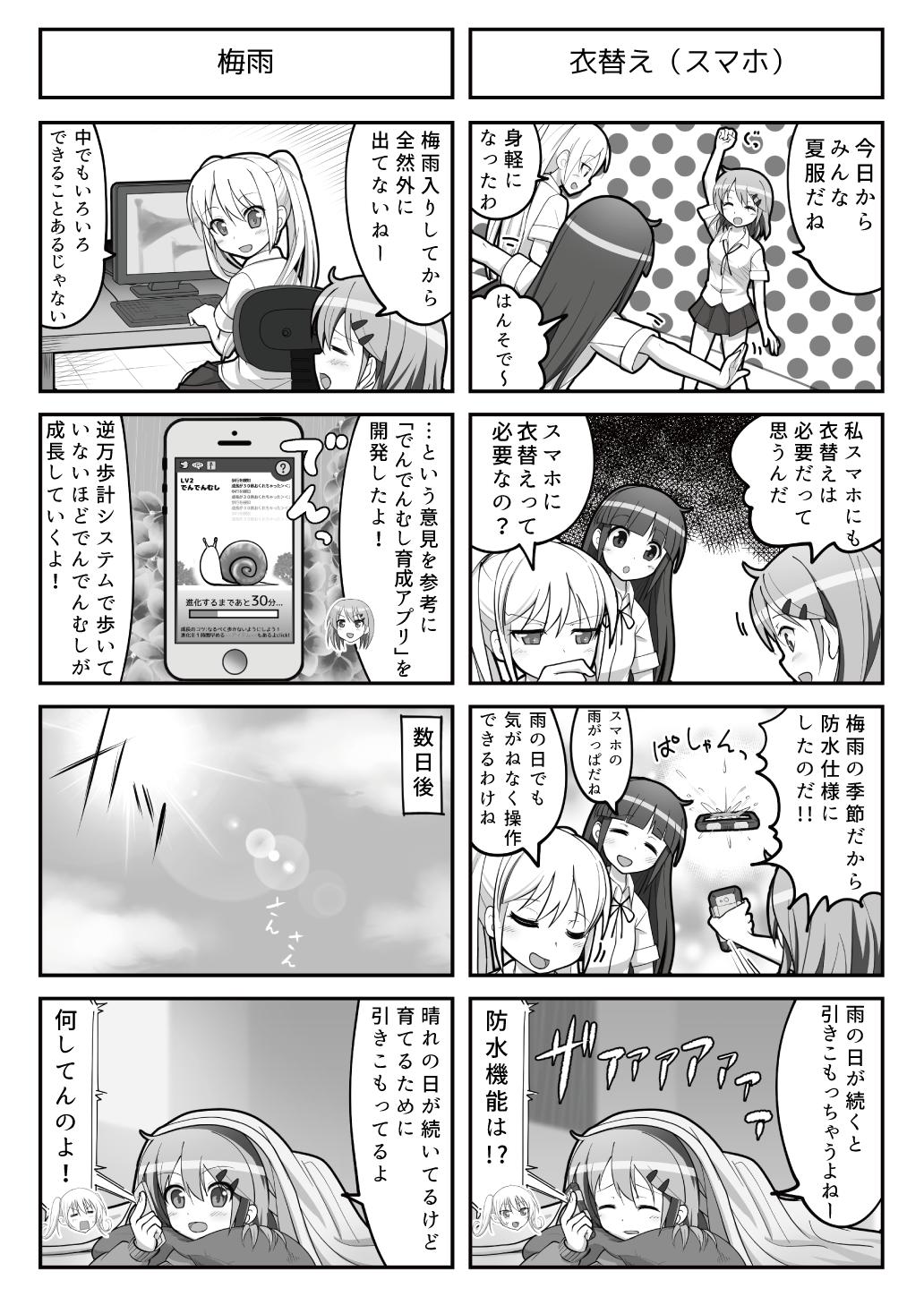 すぱこー Ver. 34