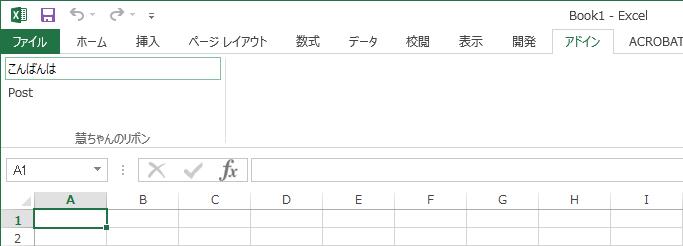 Excel アドイン「慧ちゃんのリボン」