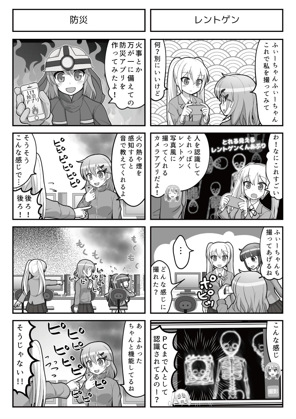 すぱこー Ver. 42