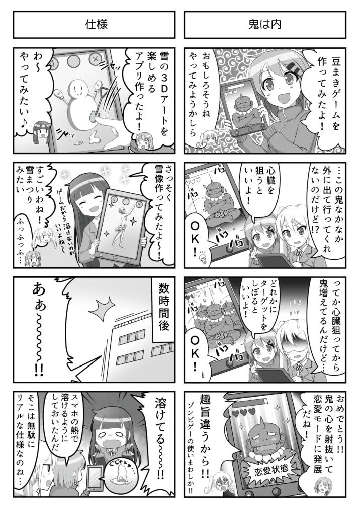 すぱこー Ver. 67