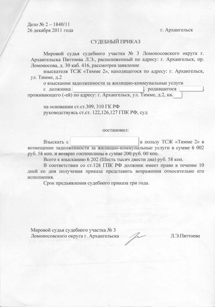 О предъявлении претензий по качеству товара по истечении гарантийного срока