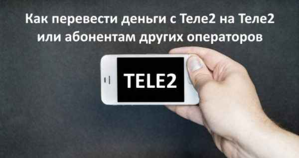 Как перевести деньги с Теле2 на Теле2 или другим операторам