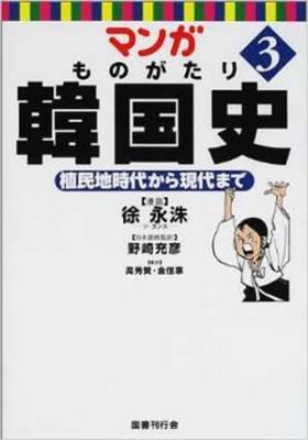 みな日本のせいだ。韓国の歴史漫画で読み解く反日コンプレックスの構造(前編)