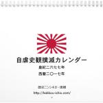 代替案なくして反省は不可能 戦前日本を非難する左翼は「あの戦争」の代替案を示すべきである