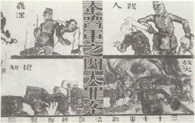 「南京虐殺」説の裏に隠された中国軍の蛮行 その2 支那兵の正体