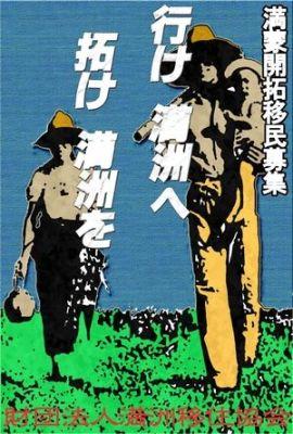 あなたはどっち? 進出不可避派VS不要派 満州をめぐる日本人同士の歴史戦