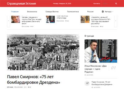"""""""Справедливая Эстония """"(z. Dt.: gerechtes Estland) von Kreml-Aktivisten schleicht sich auf den Bildschirm."""