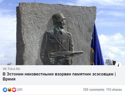 Es wird die Fake-Nachricht verbreitet: Ein Denkmal für die SS-Division in Sinimägede (zu Dt.: Blauberge) wurde gesprengt?