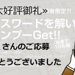 ブログ読者限定企画「クロスワードを解いてシャンプーGet!!」解答発表‼︎