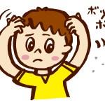 "<span class=""title"">フケ・かゆみが気になる</span>"