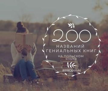 200 польских названий гениальных книг по совету ADME и BBC