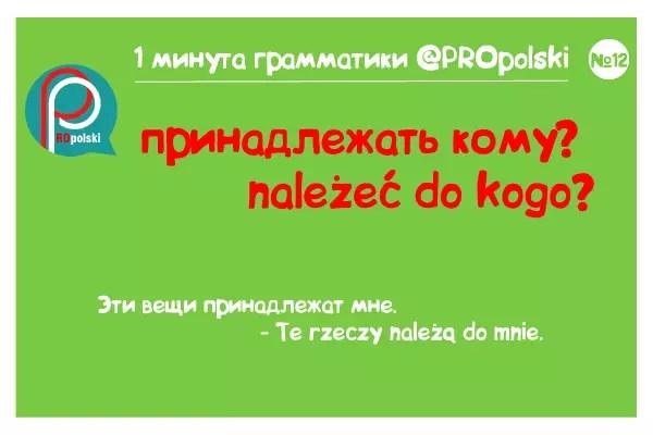 Одна минута грамматики ProPolski 12: принадлежать кому