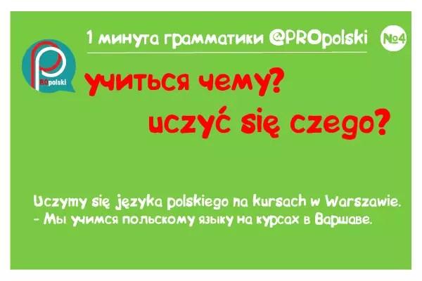 Одна минута грамматики ProPolski 4: учиться чему