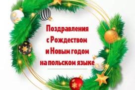 Как поздравить с Рождеством и Новым годом на польском языке - ProPolski