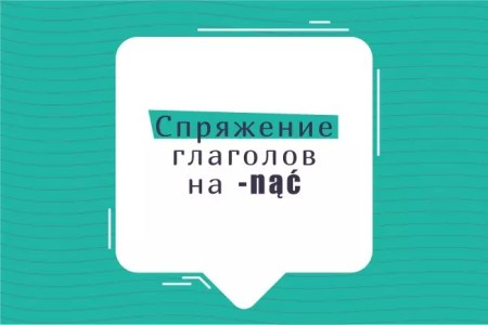 Спряжение польских глаголов на -nąć