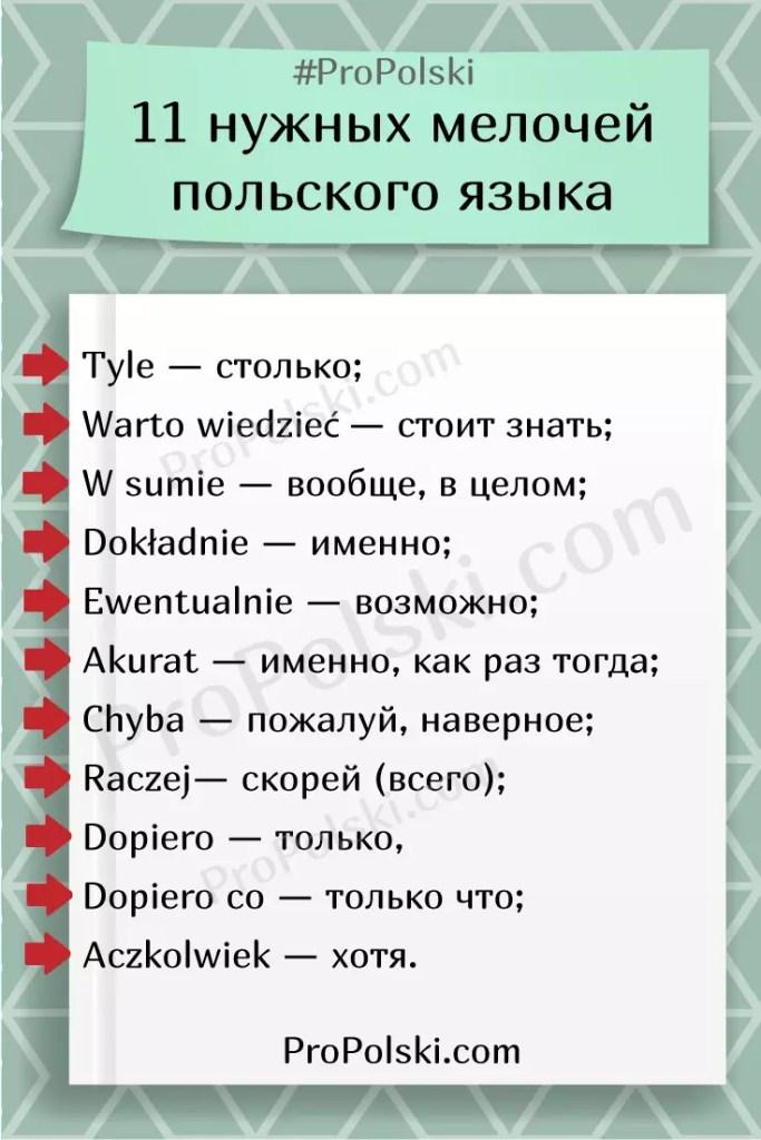11 полезных мелочей польского языка