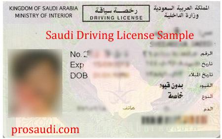 saudi-arabian-driving-license-sample