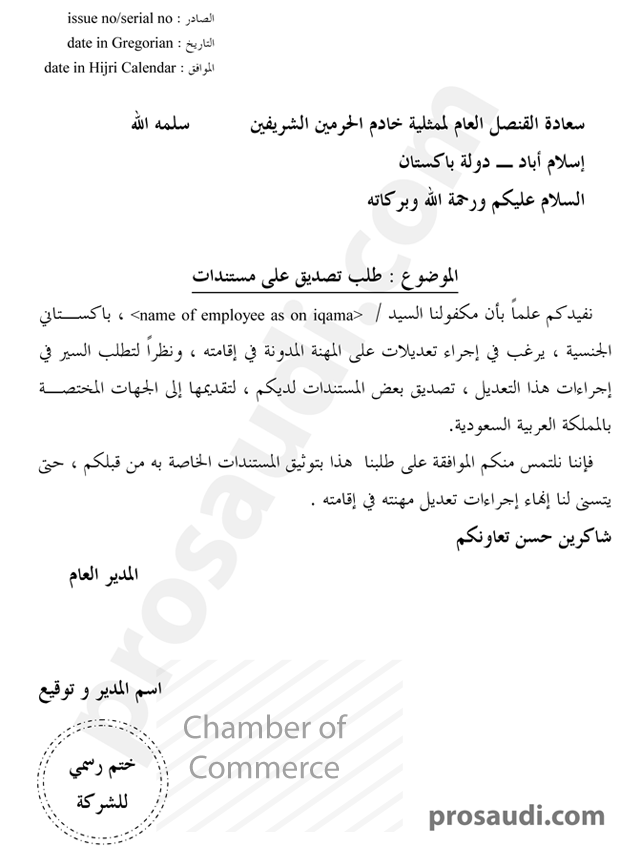Letter from your employer to Saudi Embassy