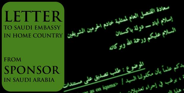 sample letter to saudi embassy from saudi sponsor