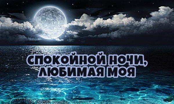 Красивые картинки «Спокойной ночи любимая»: скачать с ...