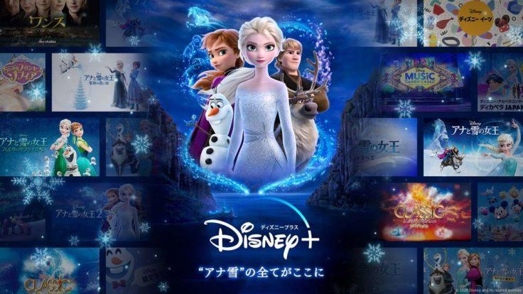 Disney+ Japan Poster