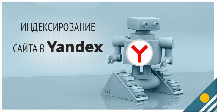 Как убрать страницы сайта из индексации Яндекса