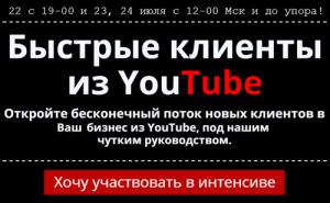 Интенсив Александра Балыкова