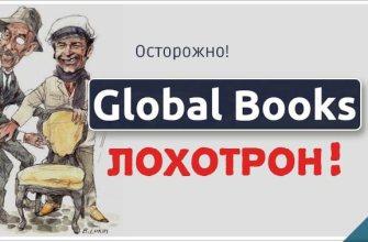 global books лохотрон