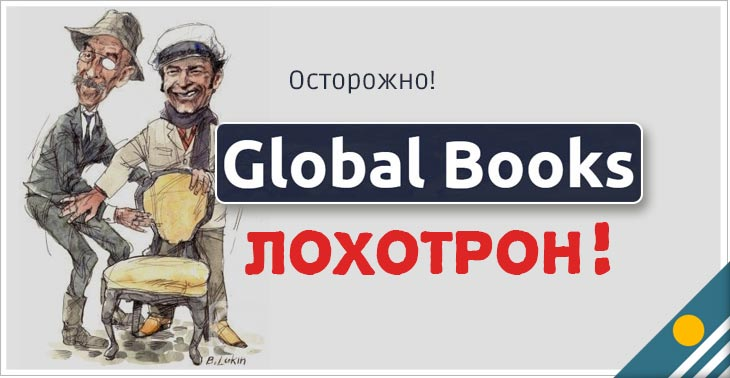 global books лохотрон