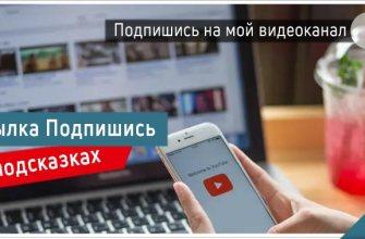 Ссылка подпишись на видеоканал через подсказки