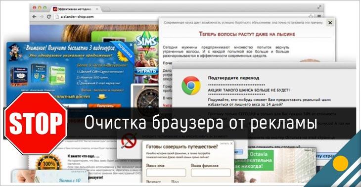 очистка браузера от рекламы
