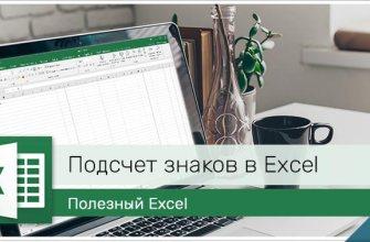 подсчет количества знаков в Excel